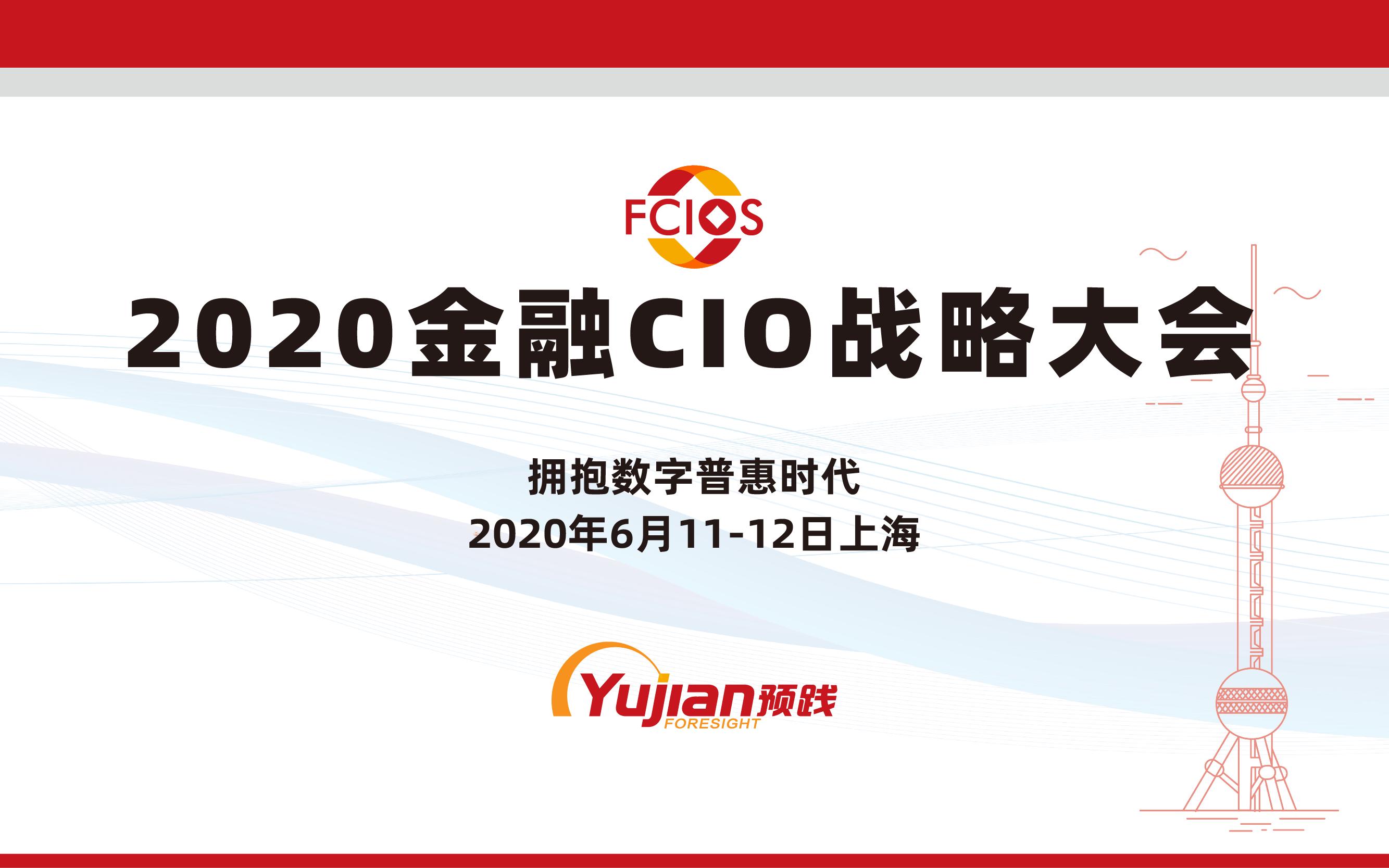 2020金融CIO战略大会 -1473-1