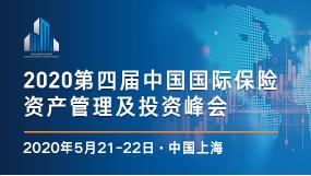 2020中国国际保险资产管理及投资峰会 -1474-1