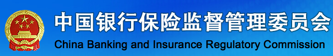 中国银行保险监督管理委员会