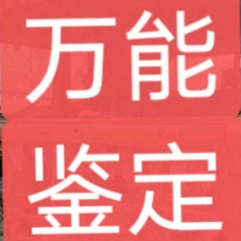 秦一刀(万能鉴定)