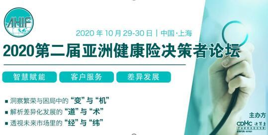 2020第二届亚洲健康险决策者论坛(AHIF 2020)将于10月29-30日在上海召开! -72933-1