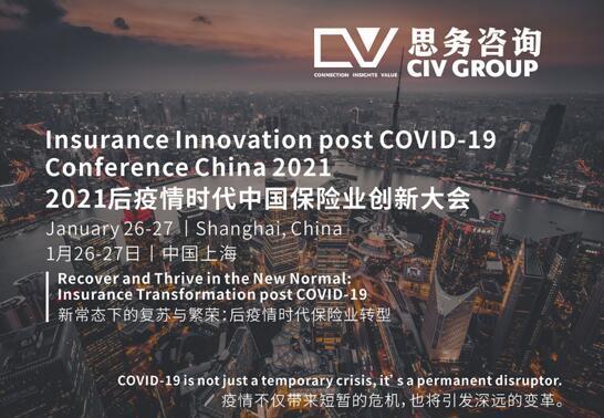 2021后疫情时代中国保险业创新大会 -74020-1