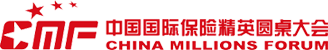 CMF中国国际保险精英圆桌大会