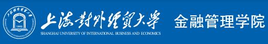 上海对外经贸大学金融管理学院保险学系