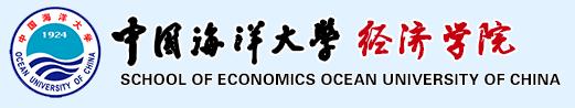 中国海洋大学经济学院--金融学系保险精算专业