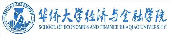 华侨大学经济与金融学院--金融学系保险专业