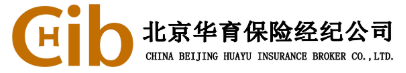 北京华育保险经纪有限公司