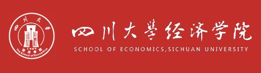 四川大学经济学院保险学专业