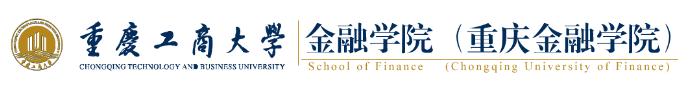 重庆工商大学金融学院保险学专业