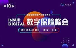 第十届Insur Digital数字保险峰会将于2021年4月22日在上海召开 -78883-1