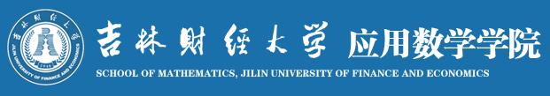吉林财经大学应用数学学院数学与应用数学专业(保险精算方向)