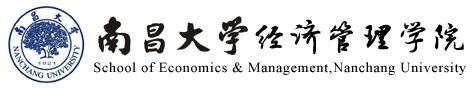 南昌大学经济管理学院金融学专业 (含保险学科)