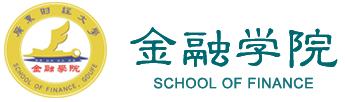 广东财经大学金融学院保险系