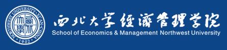 西北大学经济管理学院金融学系(含保险学科)