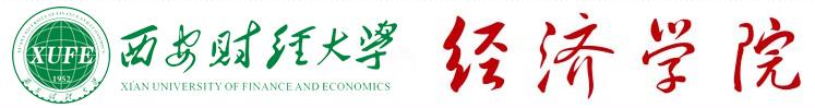 西安财经大学经济学院保险学专业