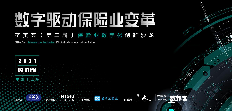 荃英荟保险业数字化创新沙龙(限额40人) -79369-1