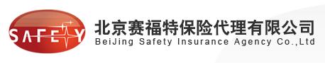 北京赛福特保险代理有限公司