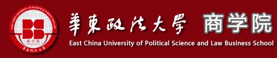 华东政法大学商学院金融学专业(含保险学)