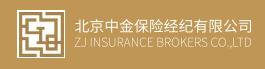 北京中金保险经纪有限公司