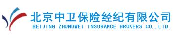北京中卫保险经纪有限公司