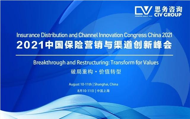 2021中国保险营销与渠道创新峰会将于8月10日在上海召开! -80586-1