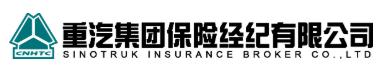 重汽集团保险经纪有限公司