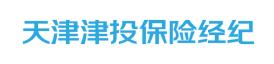 天津津投保险经纪有限公司